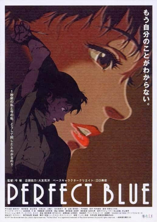 perfect-blue-poster-anime-satoshi-kon